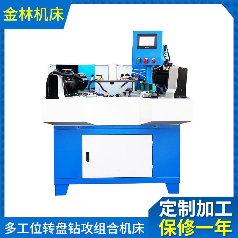 重庆多工位转盘钻攻组合机床