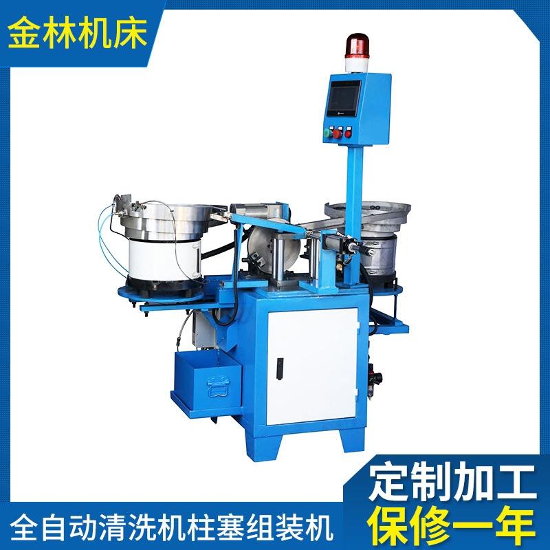 深圳全自动清洗机柱塞组装机